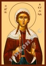 Икона Мученица Акилина Солунская (Закливерийская)